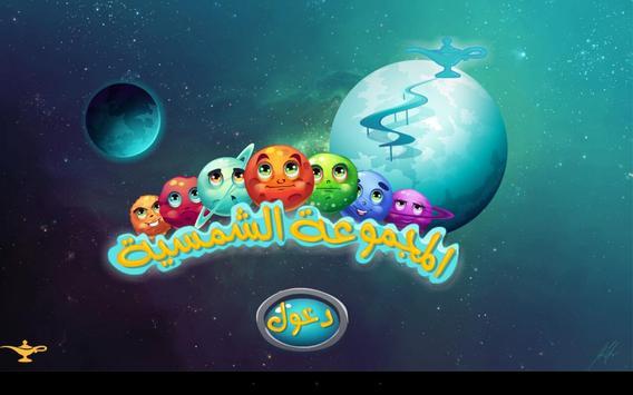 الكواكب الشمسية poster