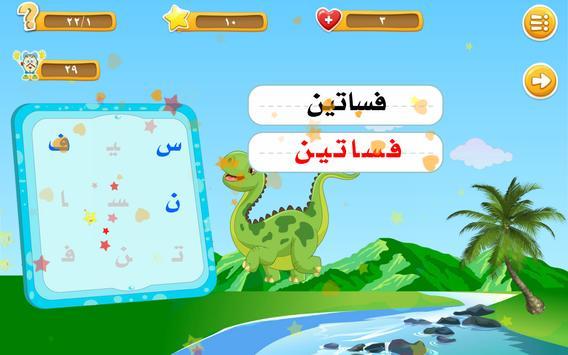 كلمات و جمل screenshot 10