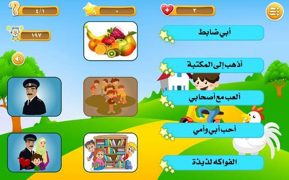 كلمات و جمل screenshot 13
