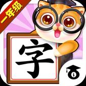 快乐学语文-奇趣博士(一年级语文生字拼音上册教辅) icon