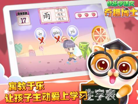 快乐学语文-奇趣博士(一年级语文生字拼音上册教辅) screenshot 5