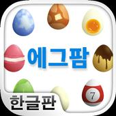 에그팜 icon