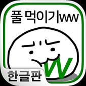 풀 먹이기ww ~스마트폰에 사는 수수께끼의 생물 육성~ icon