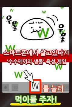 풀 먹이기ww ~스마트폰에 사는 수수께끼의 생물 육성~ poster