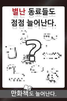 풀 먹이기ww ~스마트폰에 사는 수수께끼의 생물 육성~ apk screenshot