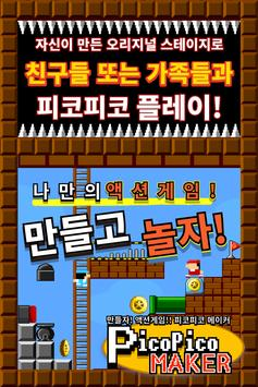 만들자! 액션게임!! 피코피코 메이커 apk screenshot