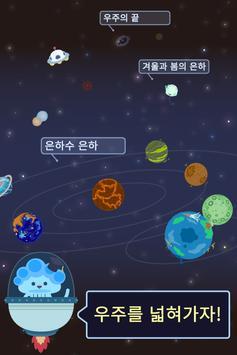 코스몰로지  -자아! 우주로 떠나보자! apk screenshot