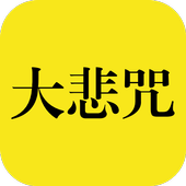 Great Compassion Mantra【百人合唱大悲咒】 icon