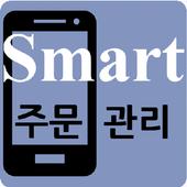 우리정보 스마트 모바일 오더(식자재용) icon