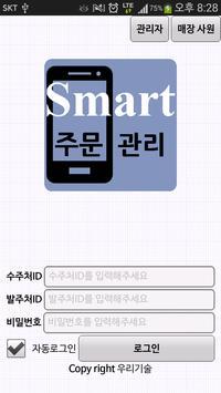 우리정보 스마트 모바일 오더(식자재용) poster