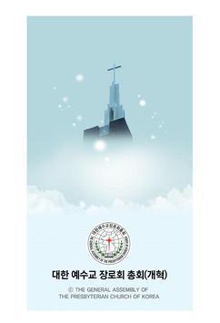 대한예수교장로회총회(개혁) 공식 앱  rpck.tv poster