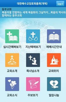 대한예수교장로회총회(개혁) 공식 앱  rpck.tv apk screenshot