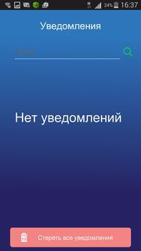Hotline ELS apk screenshot