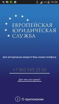 Hotline ELS poster