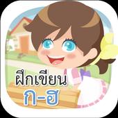 เขียนไทย ก-ฮ icon