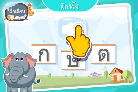 เขียนไทย ก-ฮ screenshot 3