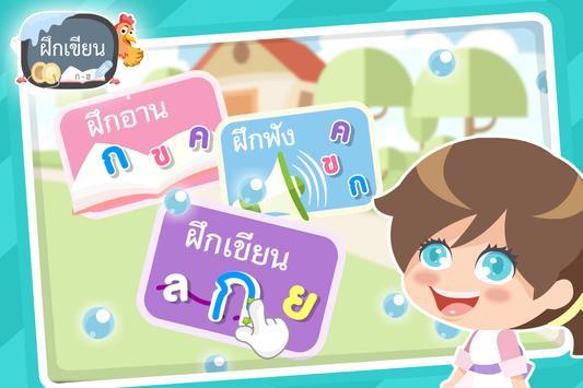 เขียนไทย ก-ฮ poster