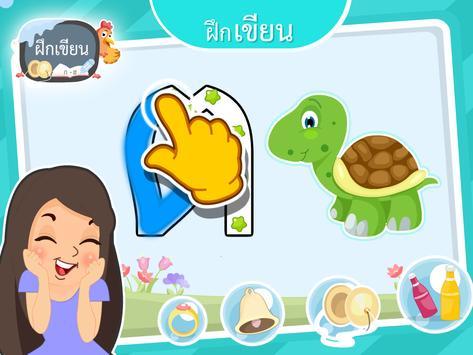 เขียนไทย ก-ฮ screenshot 10