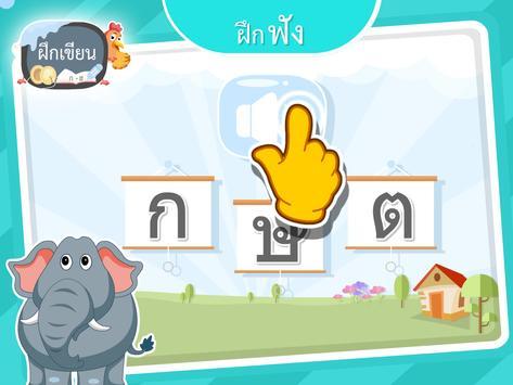 เขียนไทย ก-ฮ screenshot 11