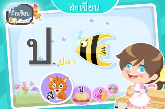 เขียนไทย ก-ฮ screenshot 1