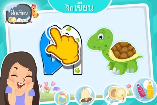 เขียนไทย ก-ฮ screenshot 2