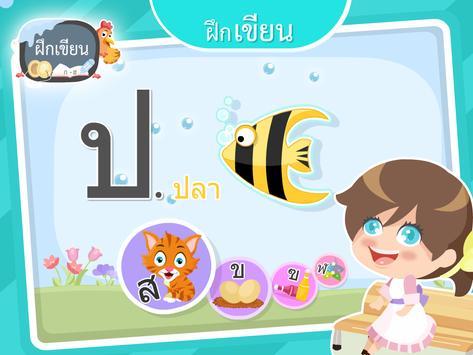 เขียนไทย ก-ฮ screenshot 5