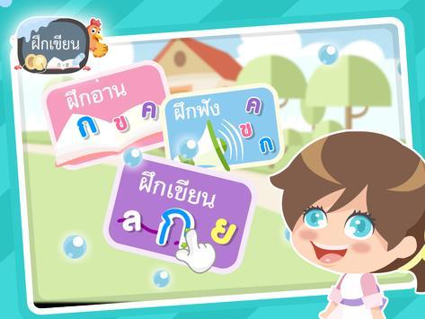 เขียนไทย ก-ฮ screenshot 8