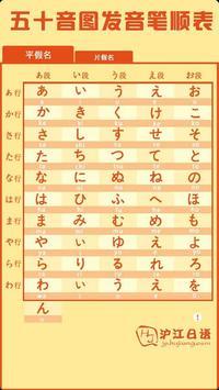 日语五十音图 poster