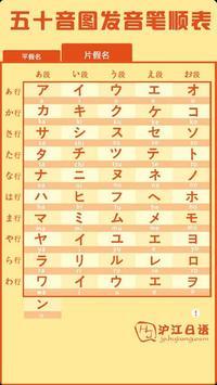 日语五十音图 screenshot 1