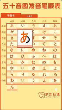 日语五十音图 screenshot 2