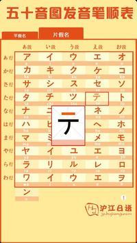 日语五十音图 screenshot 3