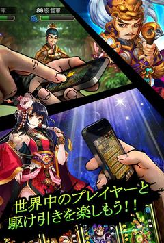 三国志ポーカー大戦~王者降臨~ apk screenshot