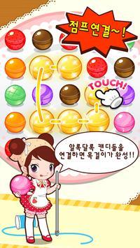 슈의 캔디캔디 screenshot 1
