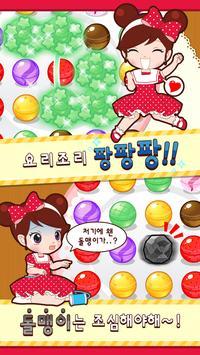 슈의 캔디캔디 screenshot 3