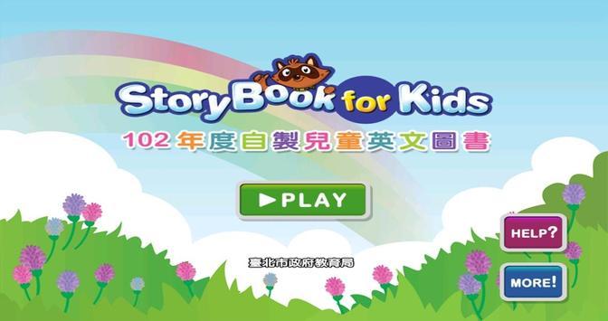 臺北市自製英語童書3 screenshot 6
