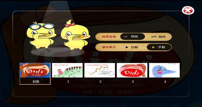 臺北市自製英語童書3 screenshot 8