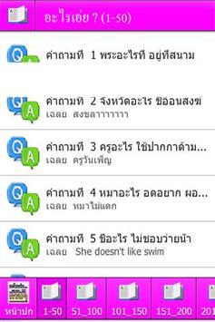 อะไรเอ๋ย?1 screenshot 1