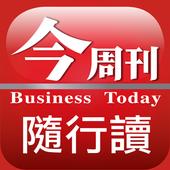 今周刊隨行讀 icon