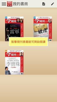 今周刊隨行讀 screenshot 3