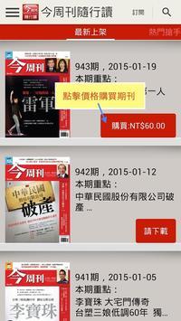 今周刊隨行讀 screenshot 1