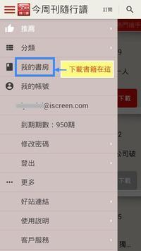 今周刊隨行讀 screenshot 2