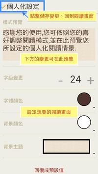 今周刊隨行讀 screenshot 7