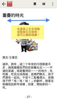 今周刊隨行讀 apk screenshot