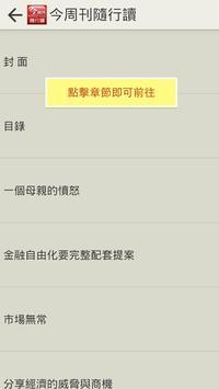 今周刊隨行讀 screenshot 5