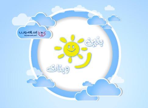 بنين و بنات - Baneen wa Banat poster