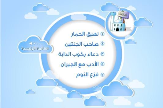 بنين و بنات - Baneen wa Banat screenshot 10