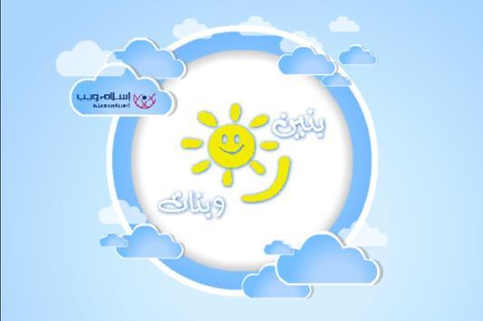 بنين و بنات - Baneen wa Banat screenshot 8