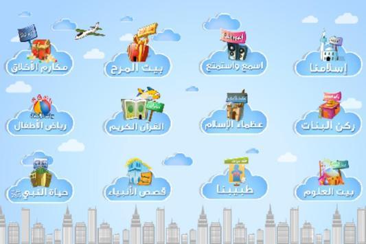 بنين و بنات - Baneen wa Banat screenshot 9