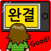 Complete Korea cartoon icon