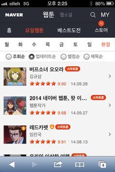 Complete Korea cartoon apk screenshot